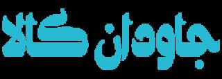 فروشگاه اینترنتی جاودان کالا | تضمین بهترین خرید اینترنتی